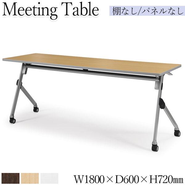 ミーティングテーブル 会議用テーブル スタックテーブル ワークテーブル 机 デスク アジャスター付 オフィス 会議室 学校 講義 シンプル スタンダード AC-0521