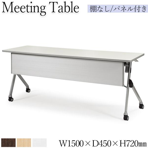 ミーティングテーブル 会議用テーブル スタックテーブル ワークテーブル 机 デスク アジャスター付 オフィス 会議室 学校 講義 シンプル スタンダード AC-0534