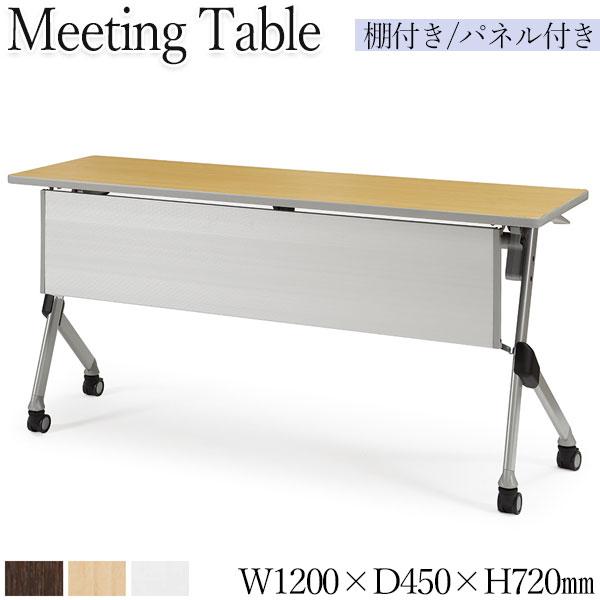 ミーティングテーブル 会議用テーブル スタックテーブル ワークテーブル 机 デスク アジャスター付 オフィス 会議室 学校 講義 シンプル スタンダード AC-0540