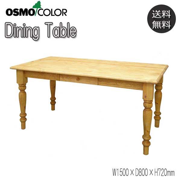 ダイニングテーブル 4人用 机 テーブル AJ-0003 幅150×奥行80cm 引出2杯付 木製 パイン材 無垢 オスモカラー 自然塗料 無公害