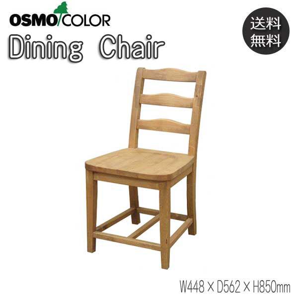 ダイニングチェア 椅子 いす 腰掛 イス 木製 パイン材 無垢 オスモカラー 自然塗料 無公害 カントリー家具 インテリア AJ-0009
