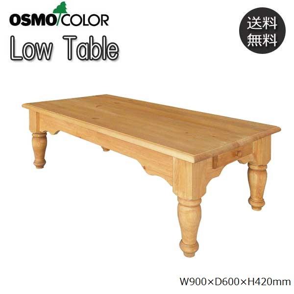 テーブル 座卓 ローテーブル 机 AJ-0022 センターテーブル リビングテーブル 木製 パイン材 無垢 オスモカラー 自然塗料 無公害 カントリー家具