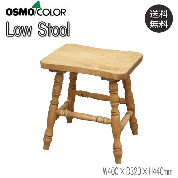 ロースツール ダイニングチェア 腰掛 イス 椅子 いす 花台 ステップ 木製 パイン材 無垢 オスモカラー 自然塗料 無公害 AJ-0026