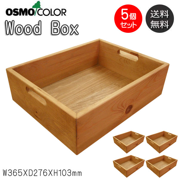 5個セット 収納ボックス 収納ケース AJ-0036 ウッドボックス 小物収納 収納家具 スタッキング可能 木製 パイン材 無垢 オスモカラー 自然塗料 無公害