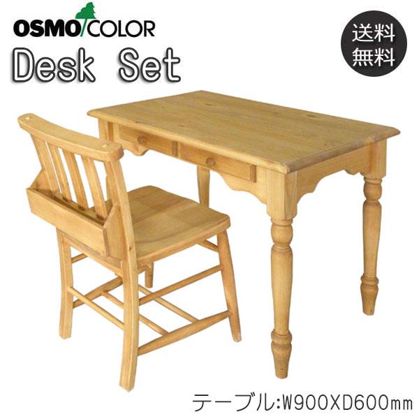 2点セット デスクセット 机 チェア 椅子 AJ-0046 書斎机 木製デスク 幅90×奥行60cm 引出2杯付 木製 パイン材 無垢 オスモカラー 自然塗料 無公害