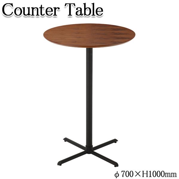 カウンター テーブル バー 机 丸 家具 一人暮 リビング 居間 キッチン シンプル ウォールナット 可愛い おしゃれ 北欧 ブラウン 木目 AK-0084