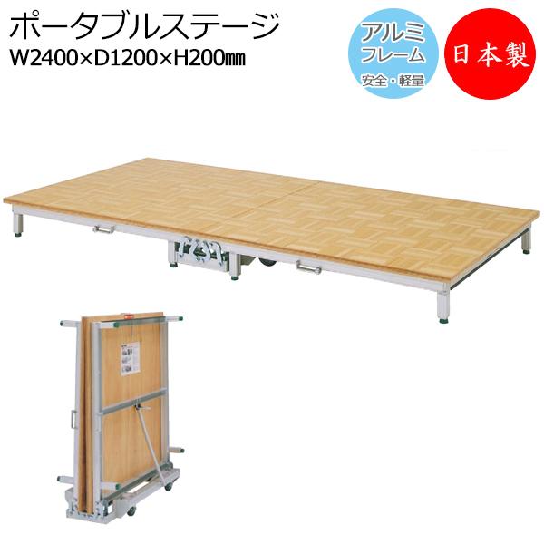 ポータブルステージ アルミ製 天板木貼り 高さ20cm 折りたたみ式 キャスター付き ステージ台 舞台 AL-0001