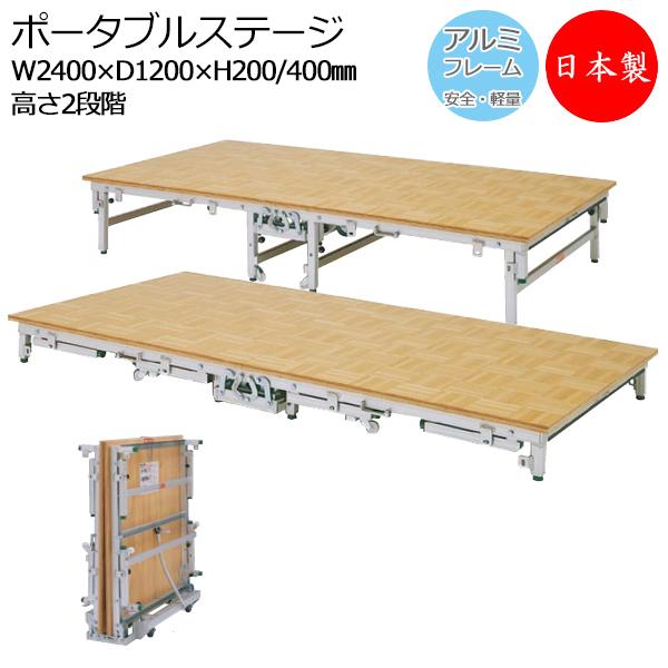 ポータブルステージ アルミ製 天板木貼り 高さ2段階 20cm 40cm 折りたたみ式 キャスター付き ステージ台 舞台 AL-0007