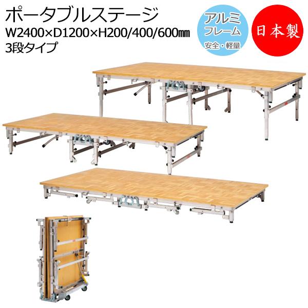 ポータブルステージ アルミ製 天板木貼り 高さ3段階 20cm 40cm 60cm 折りたたみ式 キャスター付き ステージ台 舞台 AL-0012
