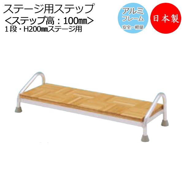 アルミステップ 1段 高さ20cmステージ用 階段 踏み台 アルミ製 天板木貼り 脚ゴム付き ポータブルステージ 舞台 AL-0015