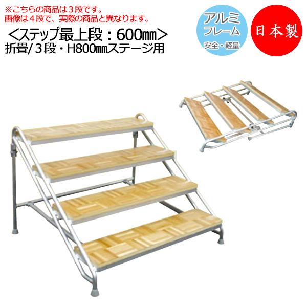 折りたたみ式 アルミステップ 3段 高さ80cmステージ用 階段 踏み台 アルミ製 天板木貼り 脚ゴム付き ポータブルステージ 舞台 AL-0019