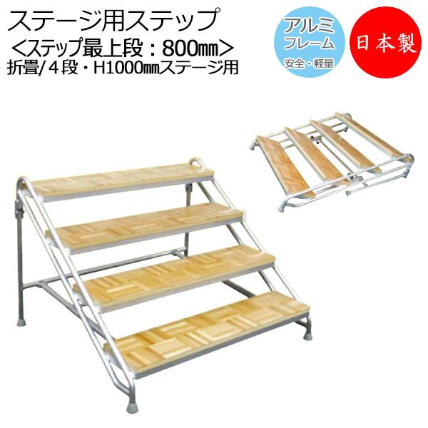 折りたたみ式 アルミステップ 4段 高さ100cmステージ用 階段 踏み台 アルミ製 天板木貼り 脚ゴム付き ポータブルステージ 舞台 AL-0020