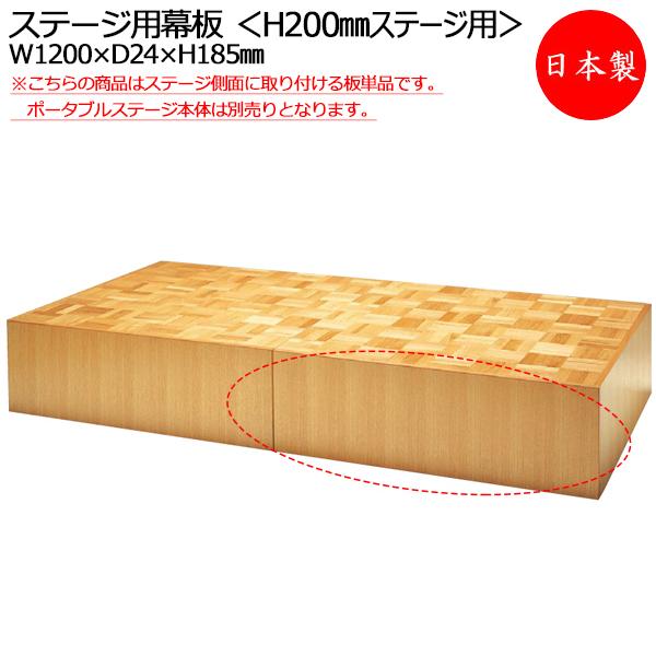 幕板 ポータブルステージ用幕板 高さ20cm用 木製 マジックテープ式 アジャスター付き ステージ台 舞台 セミナー AL-0022