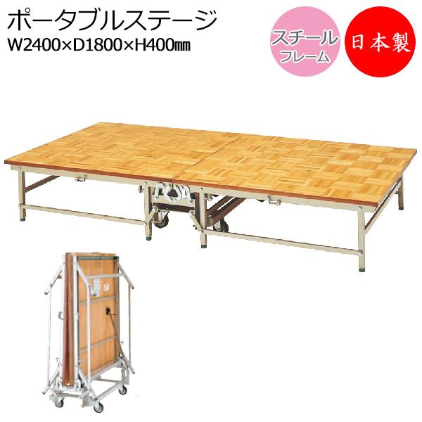 ポータブルステージ スチール製 天板木貼り ビッグサイズ 高さ40cm 折りたたみ式 キャスター付き ステージ台 舞台 AL-0049