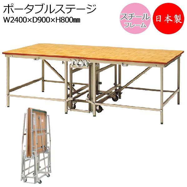 ポータブルステージ スチール製 天板木貼り スモールサイズ 高さ80cm 折りたたみ式 キャスター付き ステージ台 舞台 AL-0053
