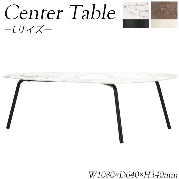 コーヒーテーブル Lサイズ ローテーブル 机 カフェテーブル センターテーブル アルミ セラミック AP-0086