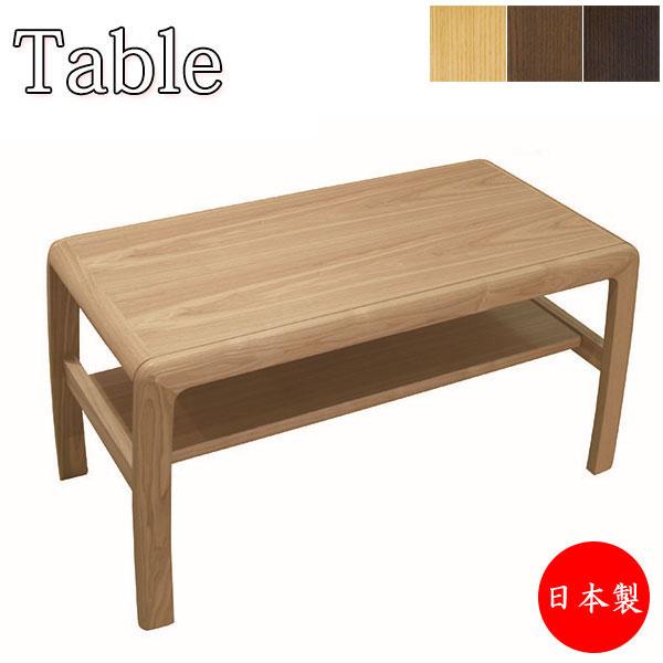 センターテーブル ローテーブル 木製 棚付 リビング ダイニング 寝室 応接室 カフェ 北欧 シンプル モダン ナチュラル おしゃれ かわいい AS-0233