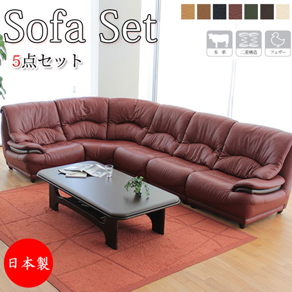 Sofa Corners, Set Of 5. A. Half Leather