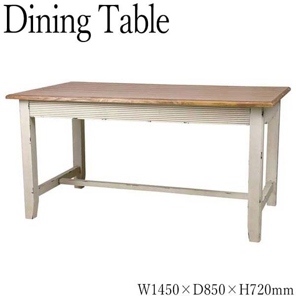 ダイニングテーブル AZ-0004 食卓机 カフェテーブル リビングテーブル 天然木 幅145cm 奥行85cm 高さ72cm ホワイト ダメージ加工