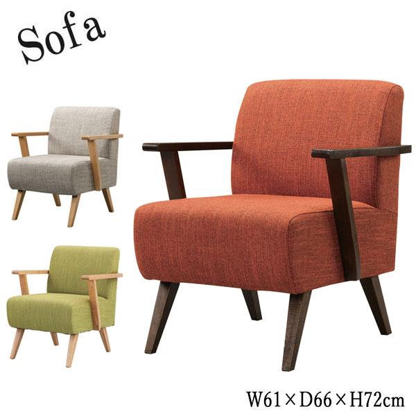ソファ ソファー 1人掛け 1P sofa アームチェア 椅子 リビングソファ 天然木 アッシュ 幅61cm AZ-0106