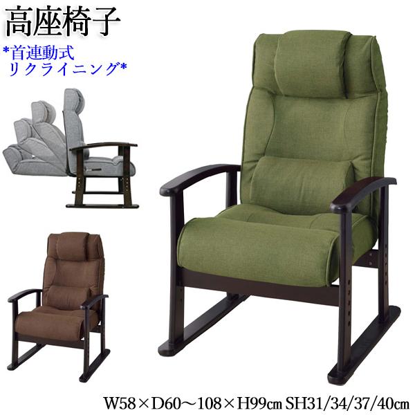 リクライニング 1人掛け 座椅子 楽々 商品番号AZ-0172  腰痛 北欧 カフェ レトロ 疲れにくい グレー 天然木