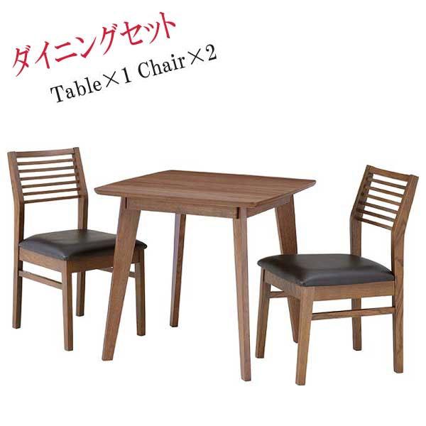 ダイニング3点セット AZ-0226 ダイニングテーブル 角型 食卓机 カフェテーブル ダイニングチェア 食卓椅子 イス いす 天然木 ブラウン