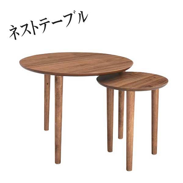ラウンドネストテーブル テーブル 丸机 商品番号AZ-0232 北欧 カフェ レトロ アンティーク おしゃれ かわいい 天然木