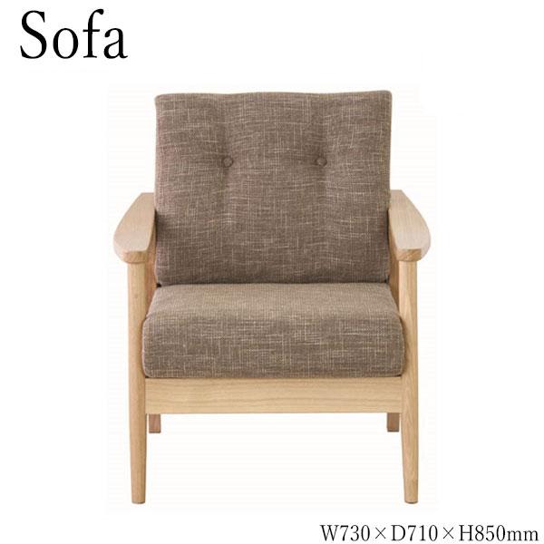ソファ ソファー sofa 椅子 カウチ ベンチ 1人掛け 1P 木製 ウッド 布 ファブリック リビング 居間 ダイニング AZ-0453 北欧 シンプル カジュアル モダン ナチュラル