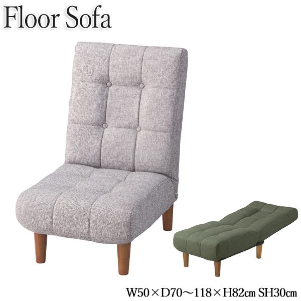 フロアチェア 座椅子 フロアソファ リクライニングチェア 木脚付 布張り グリーン グレー ネイビー 幅50cm AZ-0564