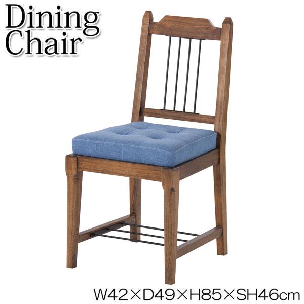 ダイニングチェア AZ-0570 リビングチェア デスクチェア 食卓椅子 いす イス 天然木 アイアン 幅42cm 奥行49cm ブラウン