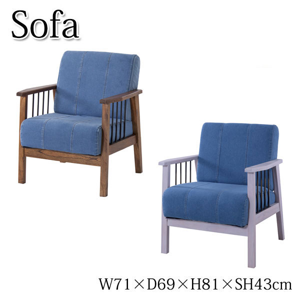 ソファ 1人掛け 1人用 1P パーソナルソファー パーソナルチェア イス 椅子 いす 天然木 アイアン 幅71cm 奥行69cm AZ-0577