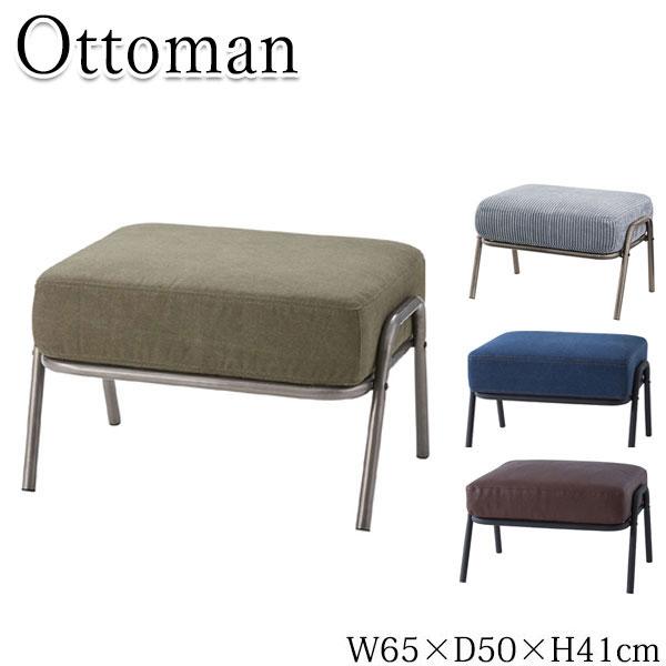 オットマン 足置き台 スツール ソファ チェア イス 椅子 いす スチールフレーム アイアン 幅65cm 奥行50cm 高さ41cm AZ-0583