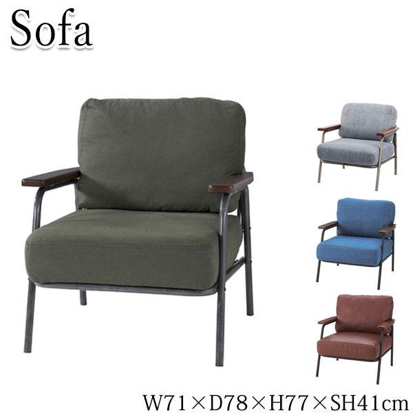 ソファ AZ-0584 1人掛け 1人用 1P アームチェア フロアソファ チェア イス 椅子 いす スチールフレーム アイアン 幅71cm 奥行78cm 高さ77cm