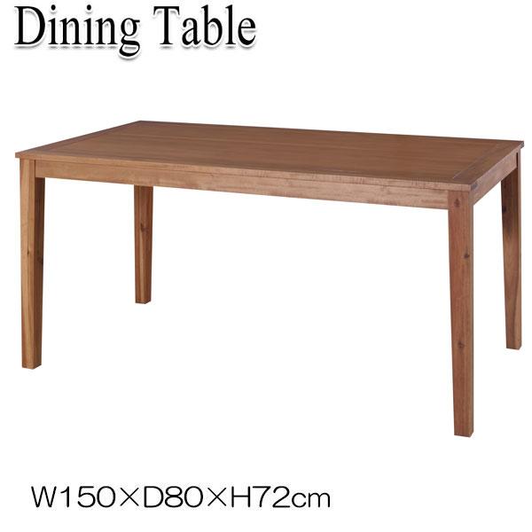 ダイニングテーブル リビングテーブル 机 食卓テーブル 天然木 アカシア 幅150cm 奥行80cm 高さ72cm AZ-0645
