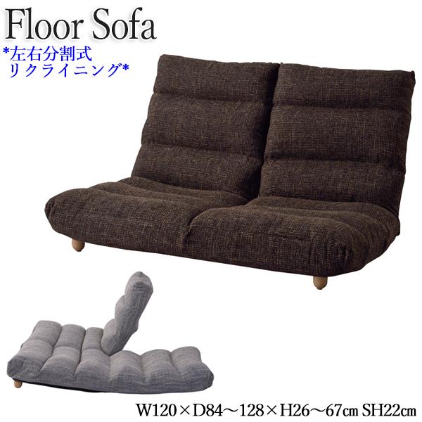 リクライニングソファ AZ-0711 2人掛け 2Pソファ フロアチェア リビングソファ 座椅子 ブラウン
