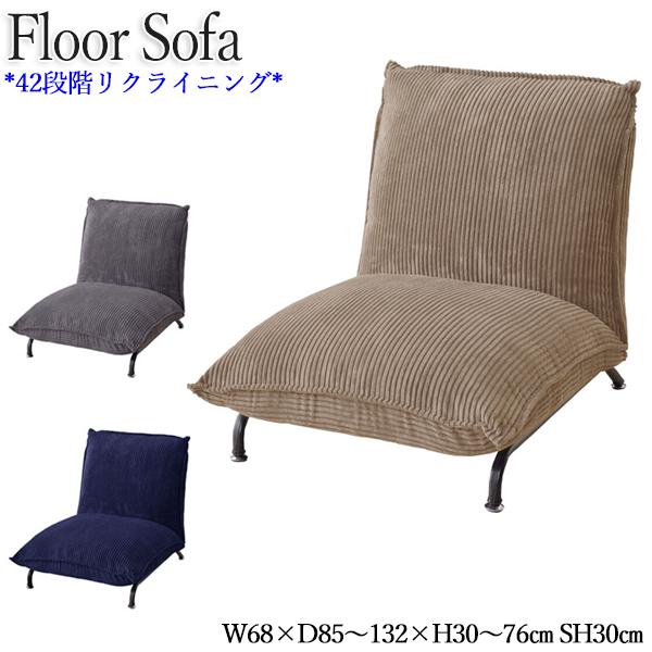 フロアソファ AZ-0713 1人掛け ソファ フロアローソファ リビングソファ 座椅子 ベージュ