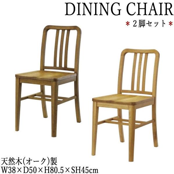【2脚セット】チェア ダイニングチェア 食卓椅子 デスクチェア イス いす 天然木 オーク 幅50cm ブラウン AZ-0737