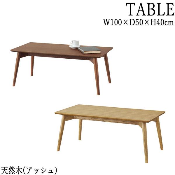 ローテーブル センターテーブル 机 北欧 ブルックリン ヴィンテージ レトロ バー カフェ 天然木 アッシュ ナチュラル 幅100cm AZ-0765