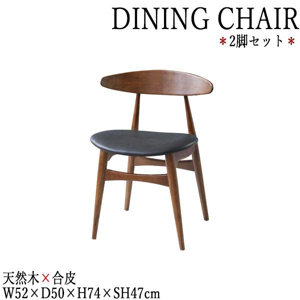 【2脚セット】チェア ダイニングチェア 食卓椅子 デスクチェア イス いす 北欧 ヴィンテージ レトロ バー カフェ 天然木 ラバーウッド 合皮 約幅50cm AZ-0778