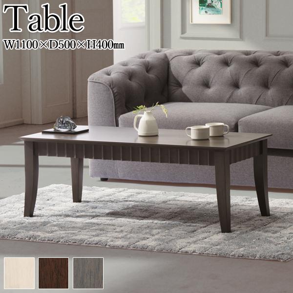 リビングテーブル 机 テーブル センターテーブル ローテーブル 木製 CH-0398 リビング ダイニング カフェ 北欧 カントリー シンプル ナチュラル モダン カジュアル スタイリッシュ おしゃれ かわいい 上品 ホワイトウォッシュ ダークブラウン