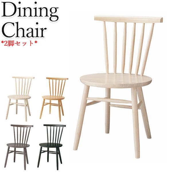 【2脚セット】ダイニングチェア 椅子 いす イス 食卓椅子 腰掛 木製チェア 肘なし リビング ダイニング カフェ ナチュラル オシャレ CH-0434