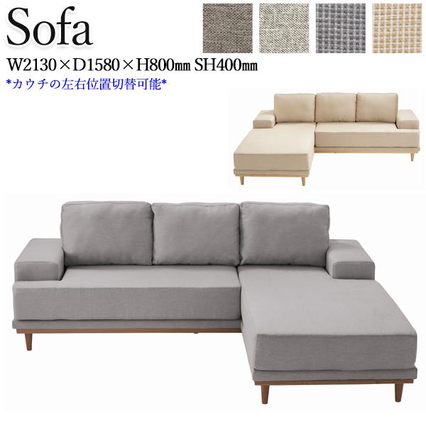 カウチソファ ソファー sofa 3人掛け 3P 三人 長椅子 チェア 椅子 イス 布 CH-0464 リビング ダイニング 北欧 シンプル ナチュラル モダン カジュアル おしゃれ かわいい スタイリッシュ ベージュ グレー