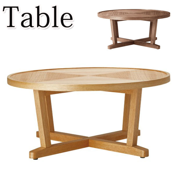 リビングテーブル 机 テーブル センターテーブル ローテーブル 丸型 CH-0478 リビング ダイニング カフェ 北欧 シンプル ナチュラル モダン カジュアル スタイリッシュ おしゃれ かわいい 上品 ウォールナット