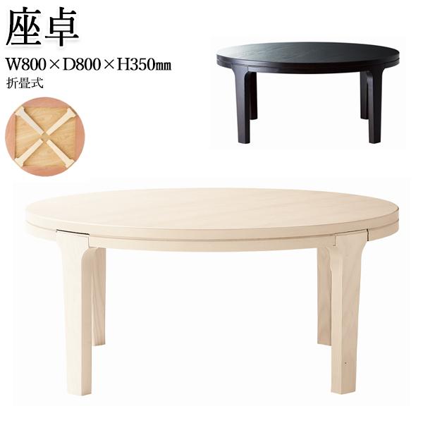 リビングテーブル 机 センターテーブル ローテーブル ちゃぶ台 丸型 リビング ダイニング 座敷 畳 カジュアル 和風 カントリー 上品 白 黒 CH-0484