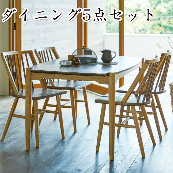 5点セット ダイニングセット ダイニングテーブル 食卓 ダイニングチェア 椅子 4人用 テーブル 幅1400mm 140cm CH-0490