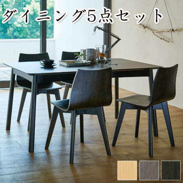 5点セット ダイニングセット ダイニングテーブル 食卓 ダイニングチェア 椅子 いす イス 4人用 テーブル幅約1350mm 135cm CH-0492 ブラウン 茶