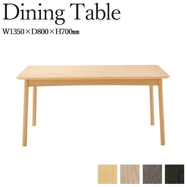 ダイニングテーブル 食卓 ダイニング 椅子 いす イス ファミリー テーブル幅約1350mm 135cm CH-0496 ブラウン 茶 ナチュラル カントリー