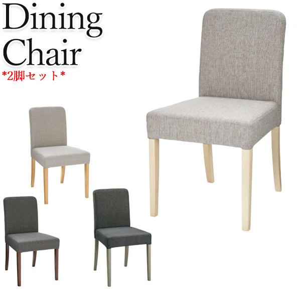 ダイニングチェア カフェチェア 食卓椅子 椅子 いす イス イス幅約435mm 43.5cm CH-0507 ブラウン 茶 ホワイト ブラウン モカ 張地 グレー ナチュラル