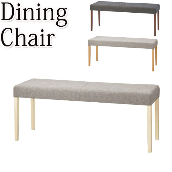 ダイニングチェア カフェチェア ベンチ 食卓椅子 椅子 いす イス 幅約1100mm 110cm CH-0508 ブラウン 茶 ホワイト ブラウン モカ 張地 グレー ナチュラル