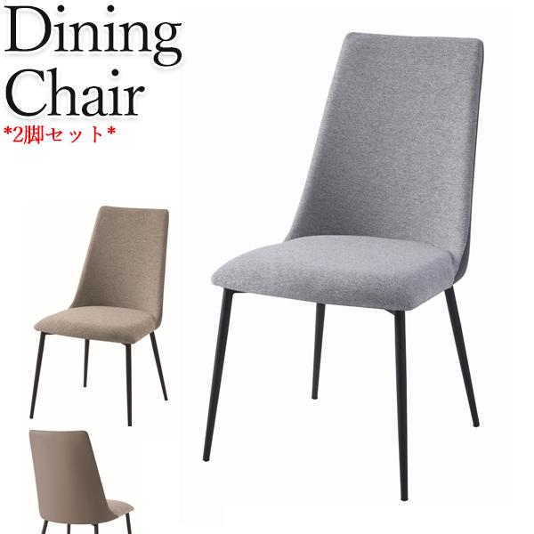 ダイニングチェア 2脚セット カフェチェア リビングチェア 食卓椅子 椅子 いす イス 幅約470mm 47cm CH-0513 ベージュ グレー